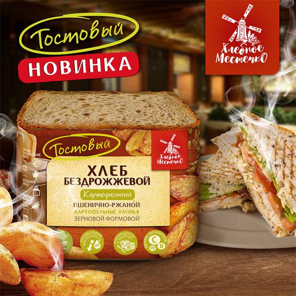 Хлеб «Картофельный» 300г, тостовый