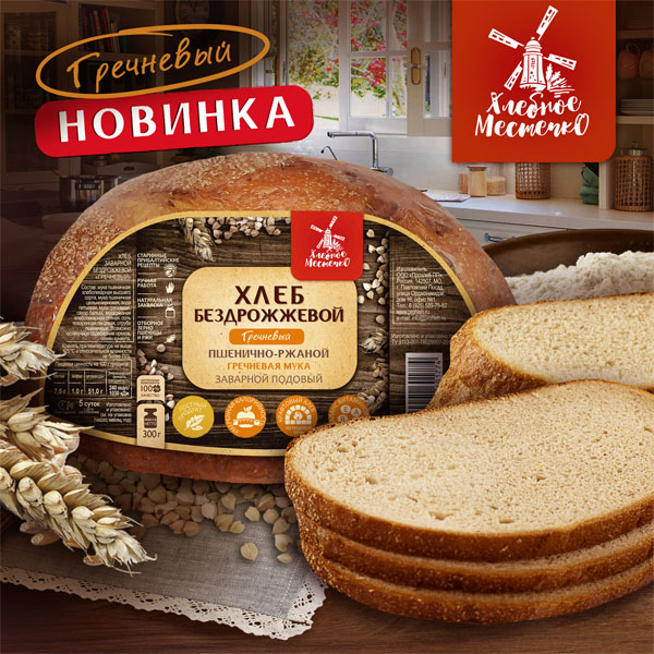 Хлеб «Гречневый» 300г