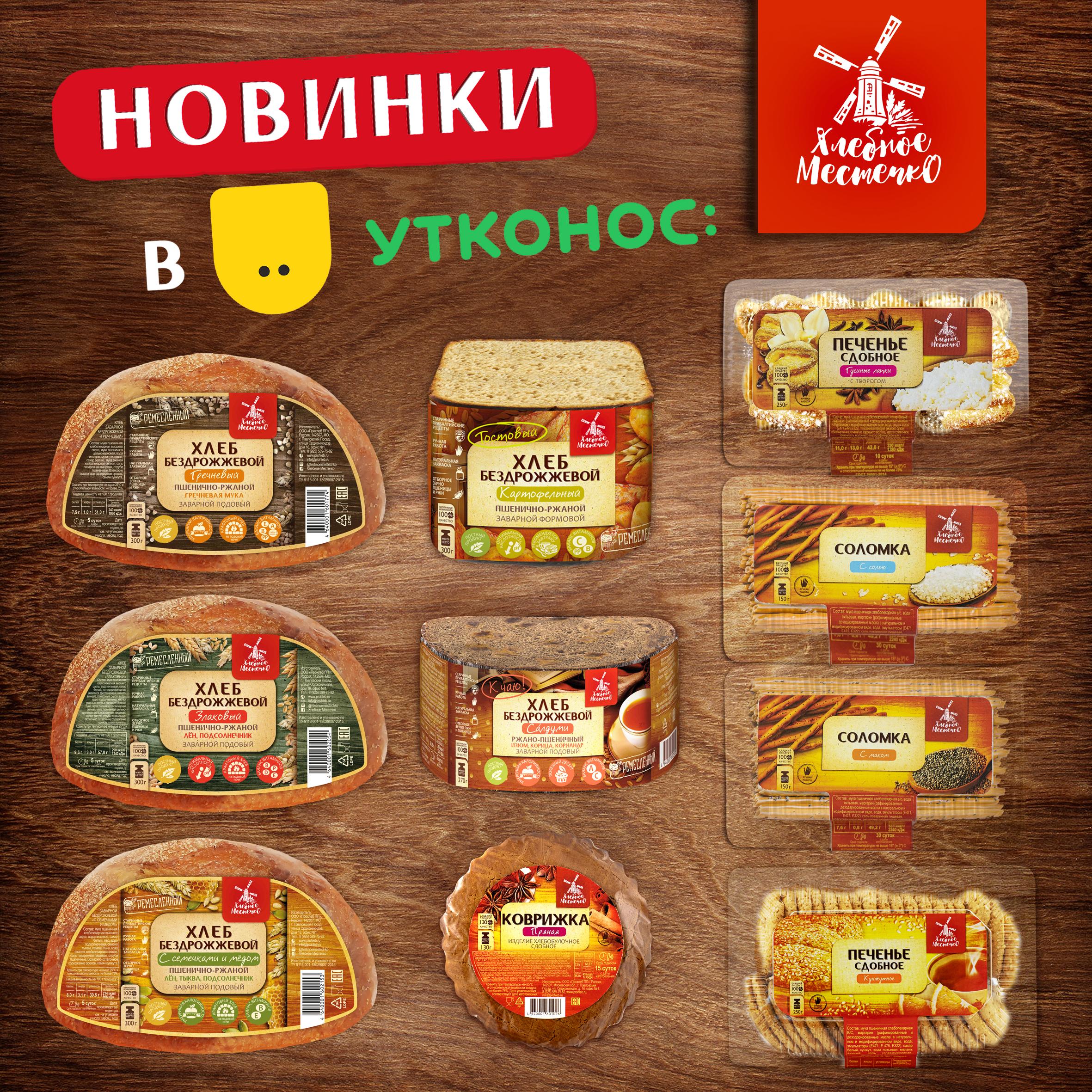 Новинки в онлайн-гипермаркете Утконос!