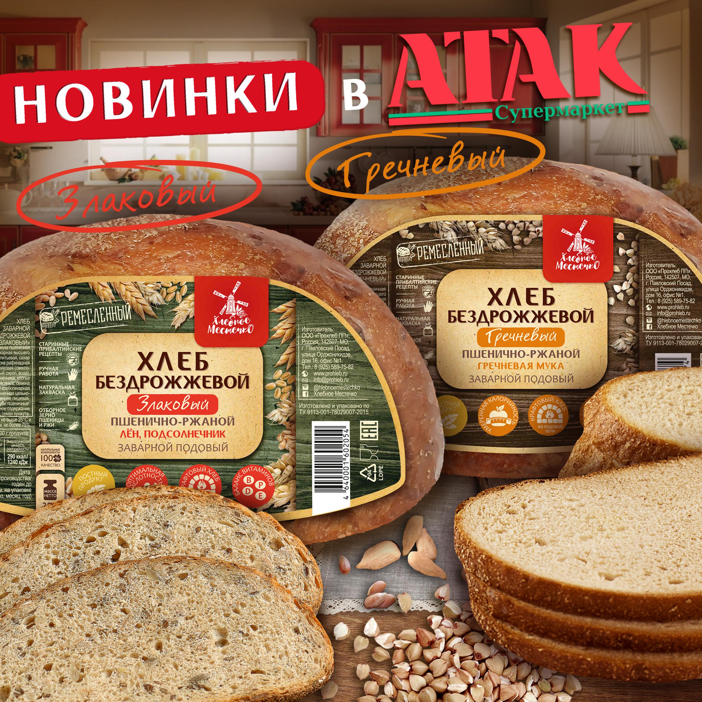 Хлеб «Гречневый»Хлеб «Злаковый»Атак